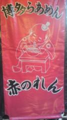 ジルバ 公式ブログ/ラーメン! 画像1