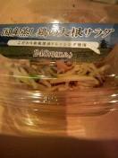 ジルバ 公式ブログ/はい、サラダ 画像1