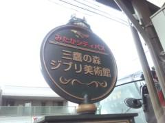 蜂谷由貴 公式ブログ/ジブリ! 画像1