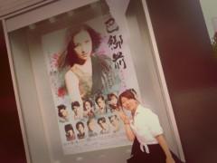 蜂谷由貴 公式ブログ/殺陣!! 画像1