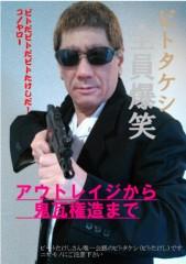 ビトタケシ プライベート画像 最終章