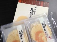 寺田敏子 公式ブログ/お土産いただきました! 画像1