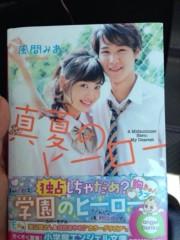 田尻あやめ 公式ブログ/お知らせ〜 画像2