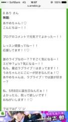 田尻あやめ 公式ブログ/でんぱ組さん…♡ 画像3