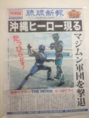 知名定志 公式ブログ/沖縄★ 画像1
