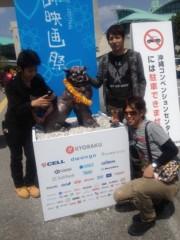 知名定志 公式ブログ/沖縄国際映画祭 画像1