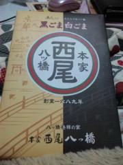小牧まこ 公式ブログ/おかえり〜! 画像1