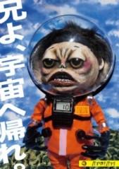 BOB 公式ブログ/観劇『兄よ、宇宙へ帰れ。』 画像1