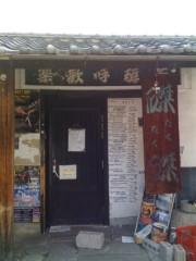 DUTTCH (UZUMAKI) 公式ブログ/神が住む磔磔!! 画像1