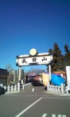 さとうゆみ 公式ブログ/成田山詣で 画像1