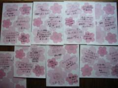 さとうゆみ 公式ブログ/桜プロジェクト 画像2