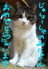 さとうゆみ 公式ブログ/表彰式典とももこちゃん(つながりなし) 画像1