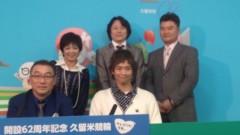さとうゆみ 公式ブログ/今日のゲスト 画像1