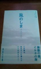 さとうゆみ 公式ブログ/風のしまへ 画像1