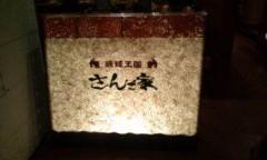 さとうゆみ 公式ブログ/本日の走行 画像2