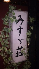 関健介 公式ブログ/ありがとうございました 画像1