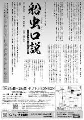 宇治一世 公式ブログ/芝居案内と意外な事実!千田是也の孫弟子 画像2