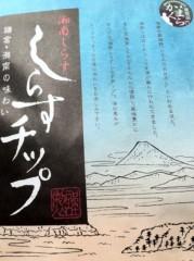 Kanna 公式ブログ/鎌倉土産。 画像1
