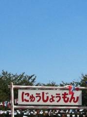 Kanna 公式ブログ/運動会☆2 画像1