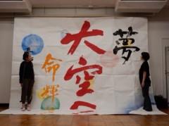 菱沼美波 公式ブログ/舞台『風船爆弾を作った日々』 画像2