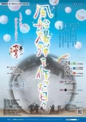 菱沼美波 公式ブログ/舞台『風船爆弾を作った日々』 画像1