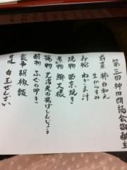 菱沼美波 公式ブログ/プロから学ぶこと(^^) 画像2
