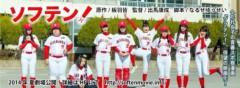 菱沼美波 公式ブログ/お知らせ(OvO)~映画『ソフテン!』 画像1
