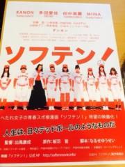 菱沼美波 公式ブログ/お知らせー! 画像1