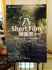 菱沼美波 公式ブログ/八王子shortfilm映画祭 画像1