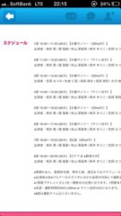秋山那留実 公式ブログ/あるあるガールズのお知らせ 画像1