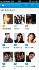秋山那留実 公式ブログ/ひゃーーーー!! 画像1