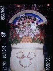 秋山那留実 公式ブログ/明けましておめでとうございます 画像1