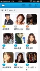 秋山那留実 公式ブログ/ランキング 画像1