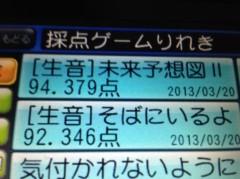 秋山那留実 公式ブログ/ドリカム☆ 画像1