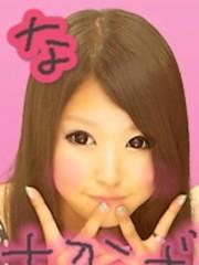秋山那留実 公式ブログ/痒 画像1