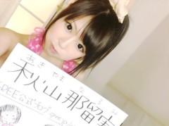 秋山那留実 公式ブログ/おにゃすみ☆ 画像2