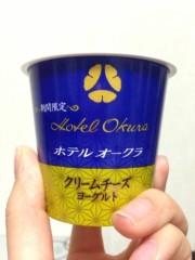 秋山那留実 公式ブログ/クリームチーズヨーグルト 画像1