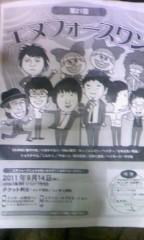 岩佐賢吾(ショウタイム) 公式ブログ/エヌフォースワン vol.21結果&路上ライブ告知 画像1