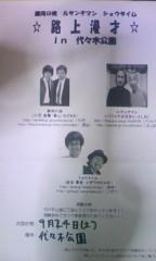 岩佐賢吾(ショウタイム) 公式ブログ/エヌフォースワン vol.21結果&路上ライブ告知 画像2