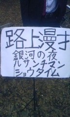 岩佐賢吾(ショウタイム) プライベート画像 路上看板