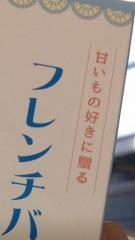 ほいけんた 公式ブログ/こんな歯磨き粉が・・・♪ 画像3