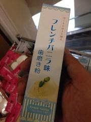 ほいけんた 公式ブログ/こんな歯磨き粉が・・・♪ 画像2