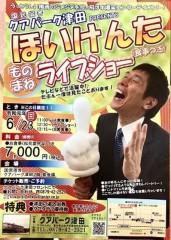 ほいけんた 公式ブログ/ブログを更新しました〜『香川でランチショー♪』 画像1