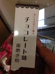 ほいけんた 公式ブログ/こんな歯磨き粉が・・・♪ 画像1