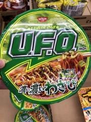 ほいけんた 公式ブログ/ブログを更新しました〜『未確認飛行食品〜♪』 画像1