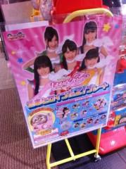 北村みなみ 公式ブログ/がちゃがちゃ☆ 画像1