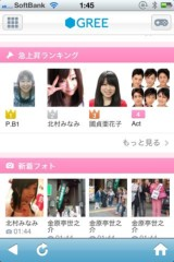 北村みなみ 公式ブログ/いつの間に!?!? 画像1