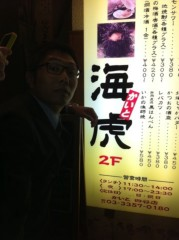 北村みなみ 公式ブログ/かいとさん☆ 画像1