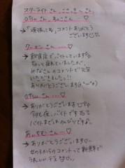北村みなみ 公式ブログ/今日は手書き( ̄▽ ̄) 画像1