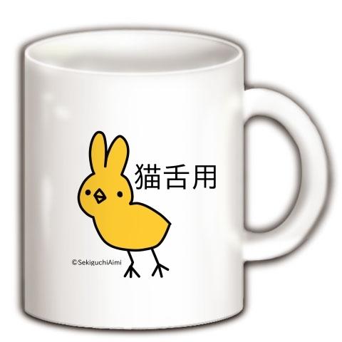 ひよこウサギマグカップ